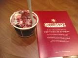 コールドストーンアイスクリーム